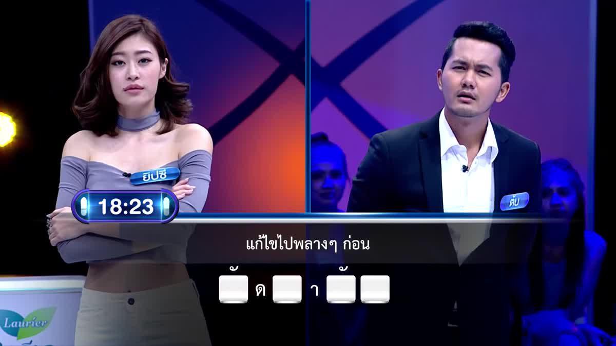 รายการ ตกสิบหยิบล้าน Still Standing Thailand - 18 เมษายน 60 [FULL]