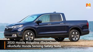 2020 Honda Ridgeline ดีไซน์เหมือนเดิมเพิ่มเติมคือ Honda Sensing Safety Suite