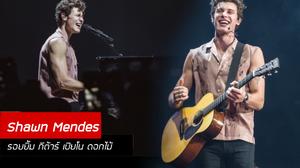 Shawn Mendes เสิร์ฟคอนเสิร์ต สะกดแฟนชาวไทยนับหมื่น!