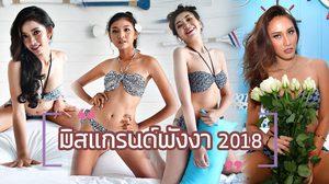แฟนนางงามยก มิติใหม่นางงามในชุดว่ายน้ำ มิสแกรนด์พังงา 2018 พังหรือปัง ต้องลองดู!