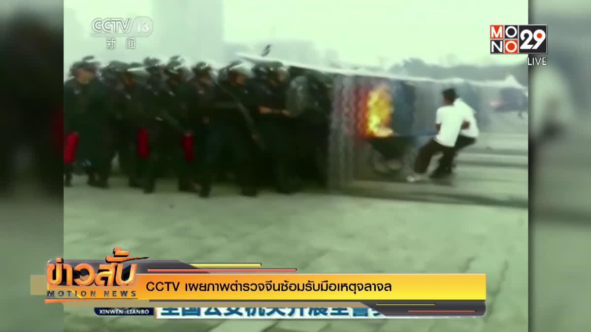 CCTV เผยภาพตำรวจจีนซ้อมรับมือเหตุจลาจล