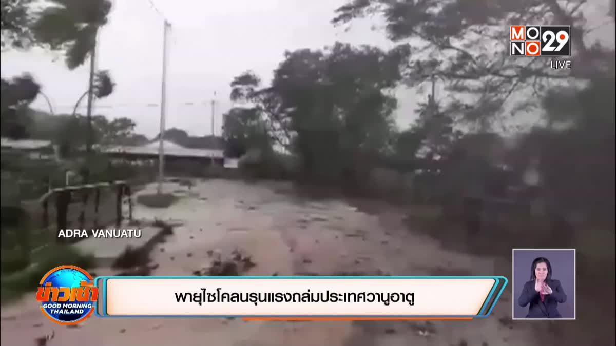พายุไซโคลนรุนแรงถล่มประเทศวานูอาตู