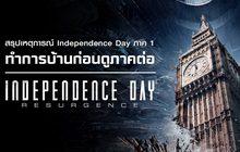 สรุปเหตุการณ์ Independence Day ภาค 1 ทำการบ้านก่อนดูภาคต่อ Independence Day: Resurgence