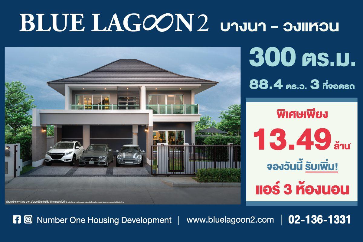 บลูลากูน 2 เปิดบ้านซีรีย์ใหม่ Modern Luxury ครบทุกฟังก์ชั่น ตอบโจทย์ทุกคนในครอบครัว
