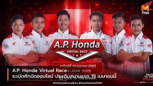 A.P. Honda Virtual Race ระเบิดศึกบิดออนไลน์ ประเดิมสนามแรก 19 เมษายนนี้