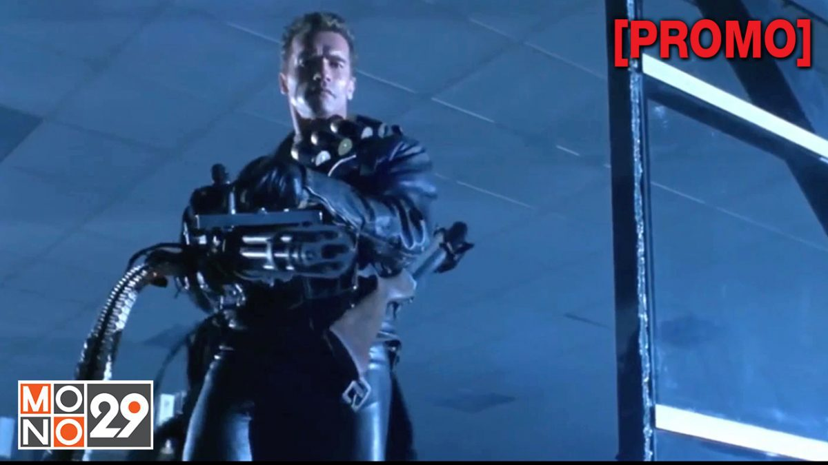 Terminator 2 Judgment Day คนเหล้ก 2029 ภาค 2 [PROMO]