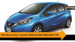 2020 Nissan Note V selection จัดของอย่างเต็ม ทันสมัยเหนือกว่าใคร