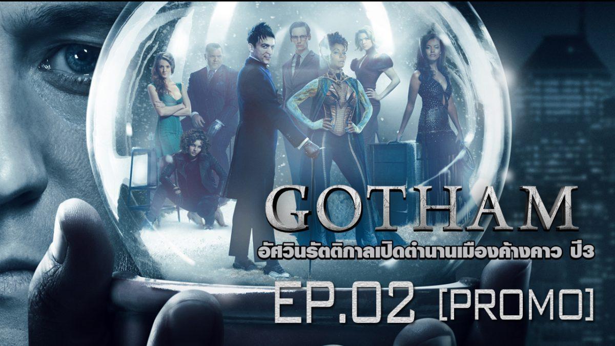 Gotham อัศวินรัตติกาลเปิดตํานานเมืองค้างคาว ปี 3 EP.02 [PROMO]