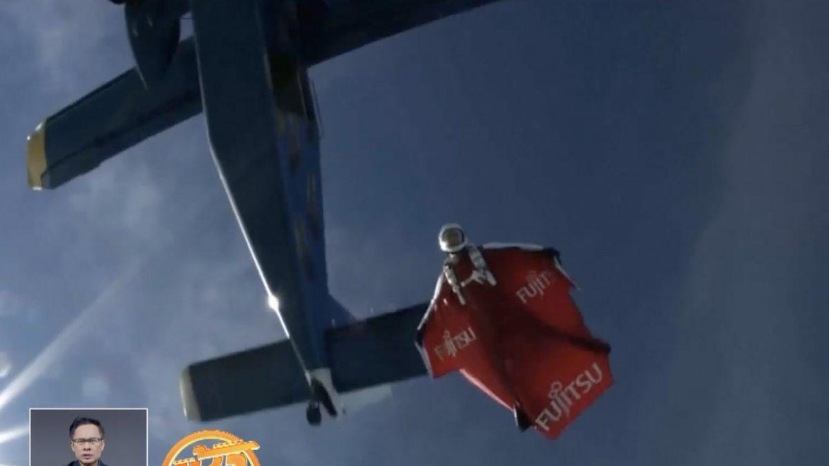 นักบิน Wingsuit เตรียมทุบสถิติโลก