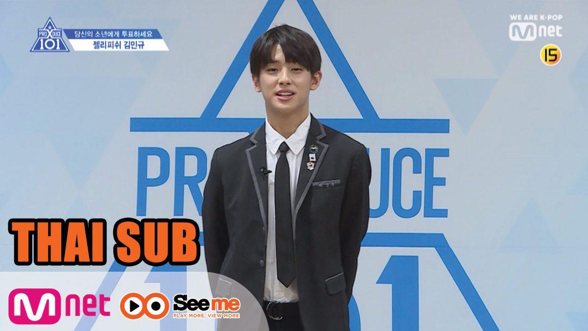 [THAI SUB] แนะนำตัวผู้เข้าแข่งขัน | 'คิม มินกยู' KIM MIN KYU I จากค่าย JellyFish Entertainment