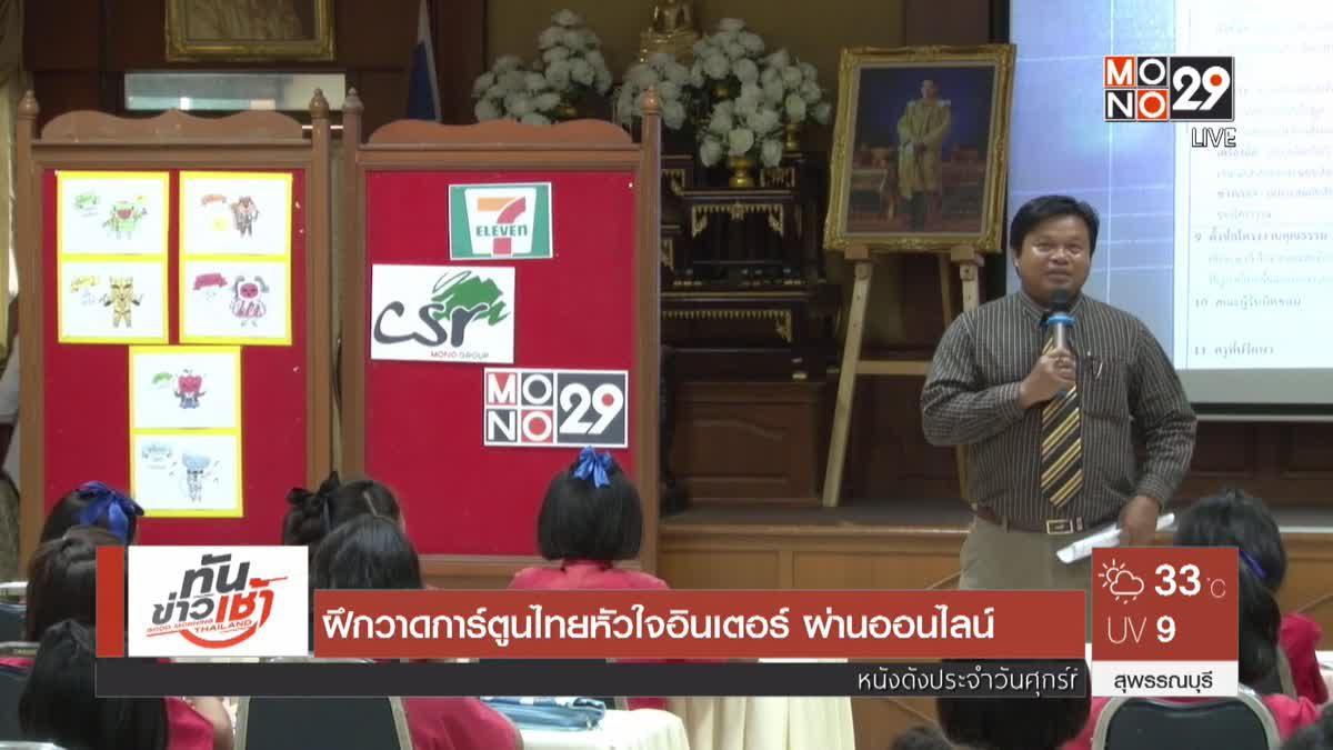 ฝึกวาดการ์ตูนไทยหัวใจอินเตอร์ ผ่านออนไลน์b8-2.mp4