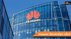 Huawei ยื่นฟ้องสหรัฐอีกครั้งในเรื่องอุปกรณ์ทดลองคอมพิวเตอร์เซิร์ฟเวอร์ถูกยึด