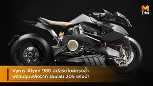 Vyrus Alyen 988 สปอร์ตไบค์ทรงล้ำพร้อมขุมพลังจาก Ducati 205 แรงม้า