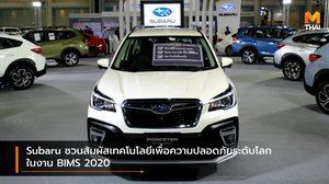 Subaru ชวนสัมผัสเทคโนโลยีเพื่อความปลอดภัยระดับโลกในงาน BIMS 2020