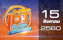 เช้าทันโลก Welcome World 15-08-60
