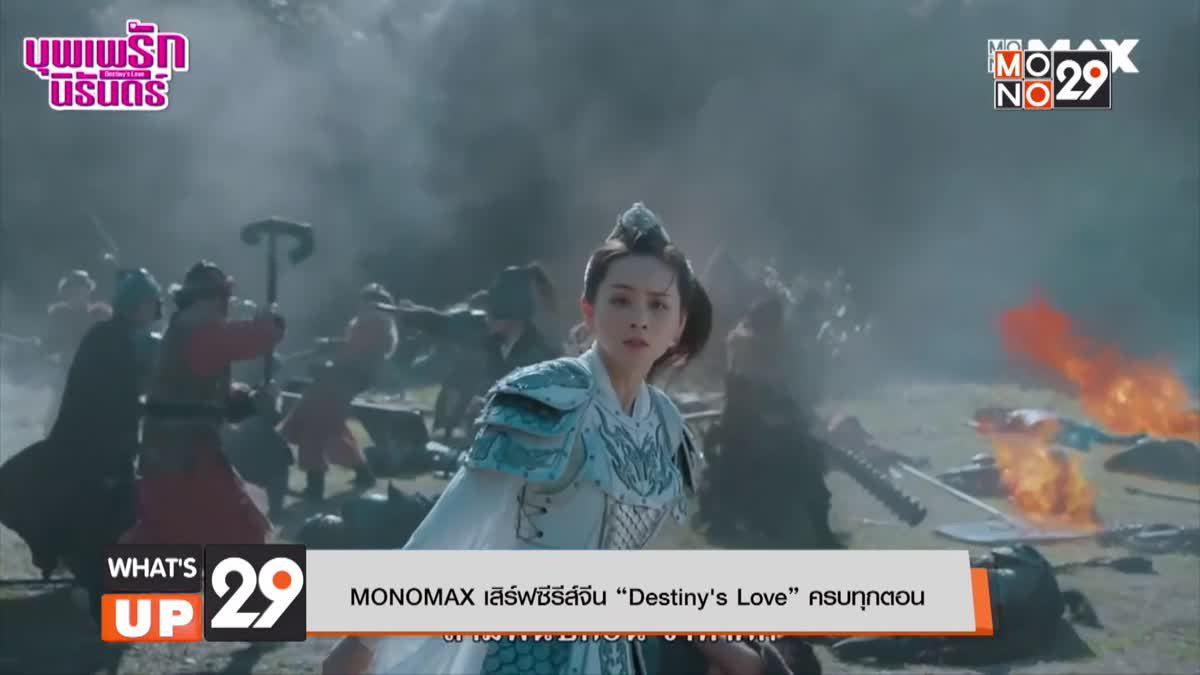 "MONOMAX เสิร์ฟซีรีส์จีน ""Destiny's Love"" ครบทุกตอน"