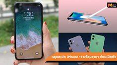 หลุดสเปคแบบละเอียดยิบ พร้อมราคา ก่อนเปิดตัว iPhone 11 รุ่นใหม่