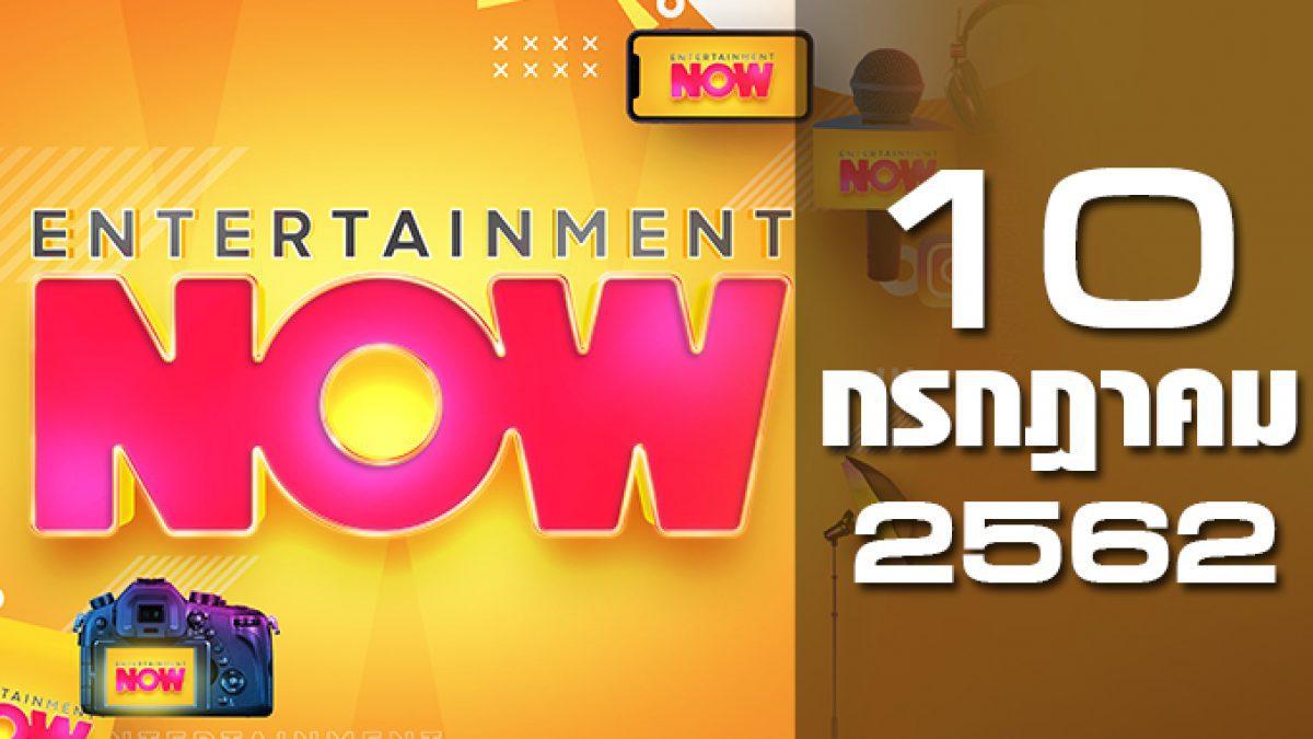 Entertainment Now Break 1 10-07-62