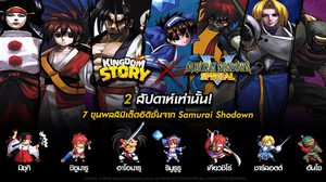 Kingdom Story X Samurai Shodown มาพร้อมไอเทมโค้ดฟรี 600 ตำลึง!