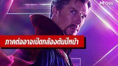 หนัง Doctor Strange 2 คาดเปิดกล้องถ่ายทำต้นปี 2020 ที่สหราชอาณาจักร