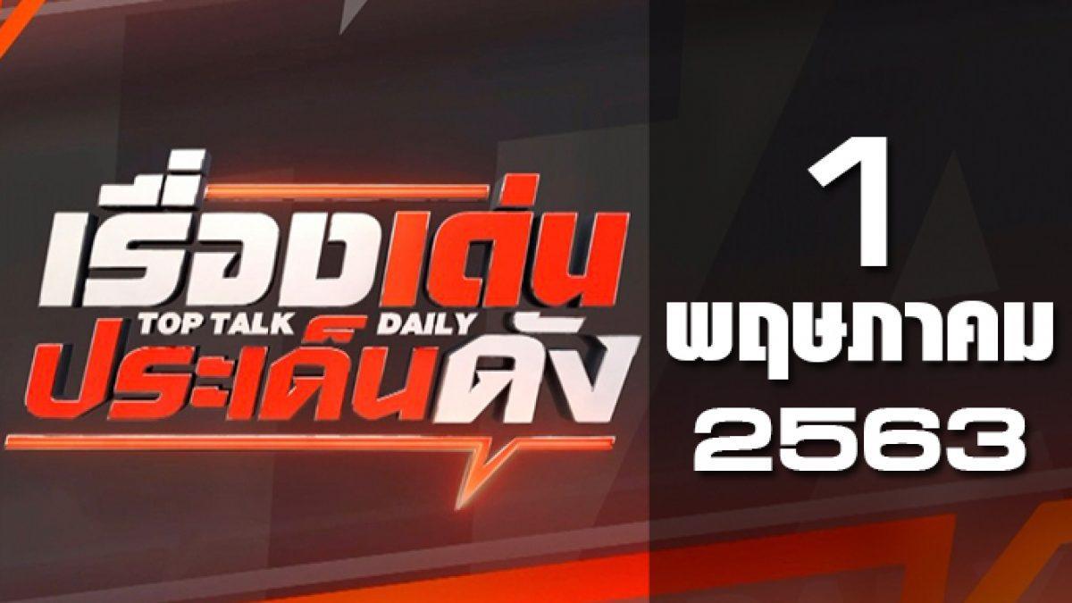 เรื่องเด่นประเด็นดัง Top Talk Daily 01-05-63