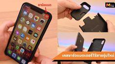 Mophie เปิดตัวเคสแบตเตอรี่ใหม่ Juice Pack Air สำหรับ iPhone (เฉพาะบางรุ่น)
