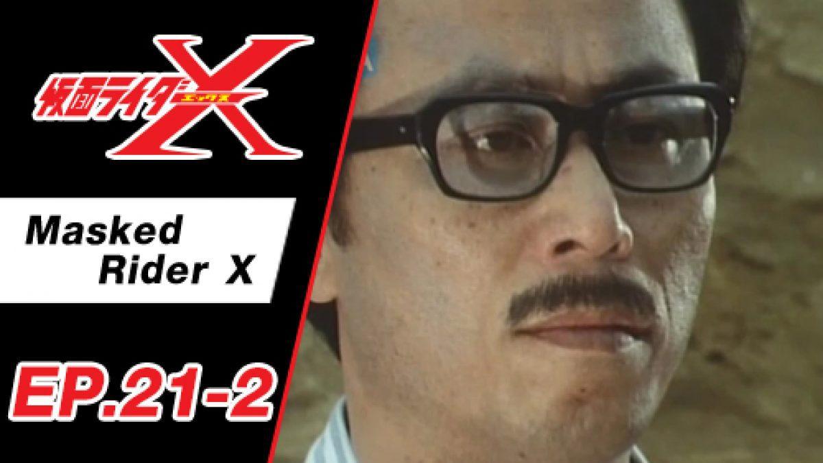 Masked Rider X ตอนที่ 21-2