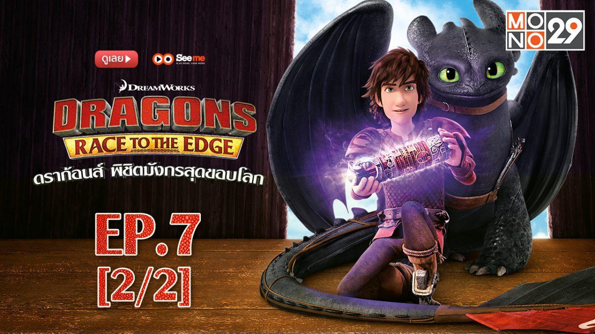 Dragons: Race to the Edge ดราก้อนส์ พิชิตมังกรสุดขอบโลก ปี 1 EP.7 [2/2]