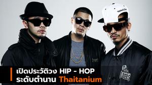 เปิดประวัติวง HIP – HOP ระดับตำนาน Thaitanium