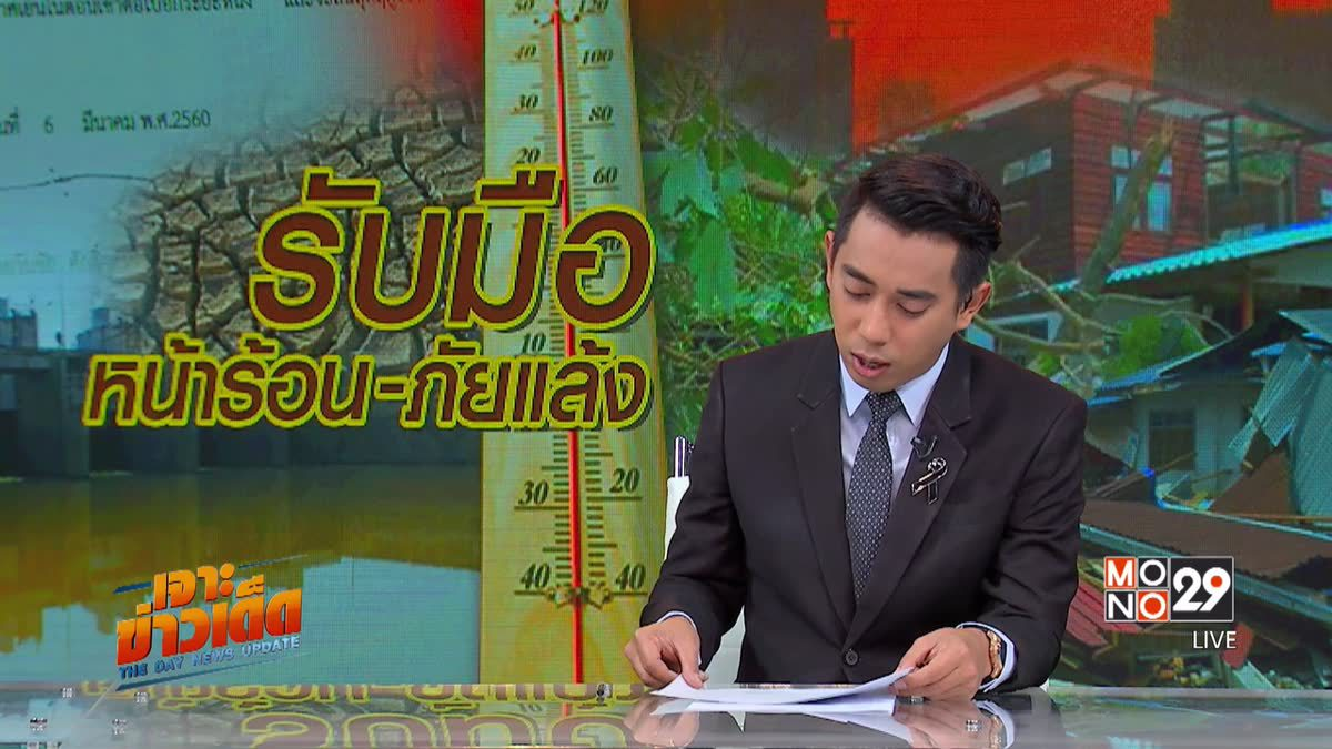 The Day News Update 13-03-60