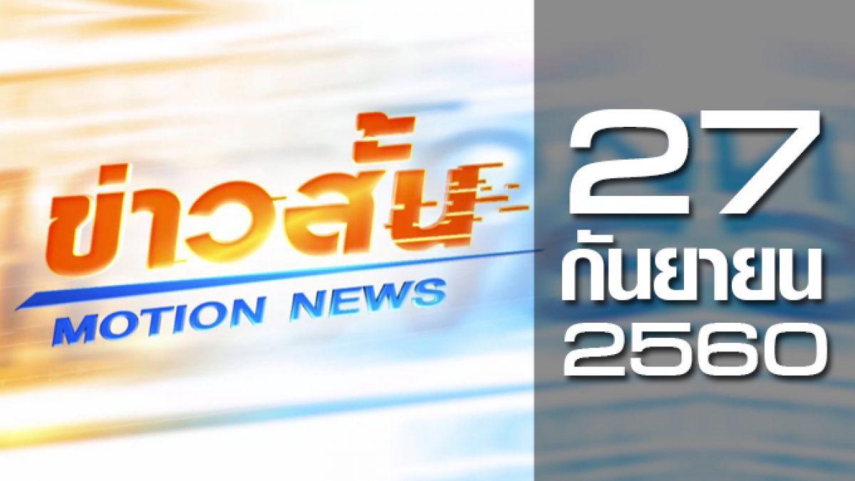 ข่าวสั้น Motion News Break 1 27-09-60