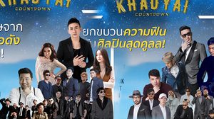 ป๋าเต็ด จัดให้! KHAOYAI COUNTDOWN ส่งท้ายปี 2017