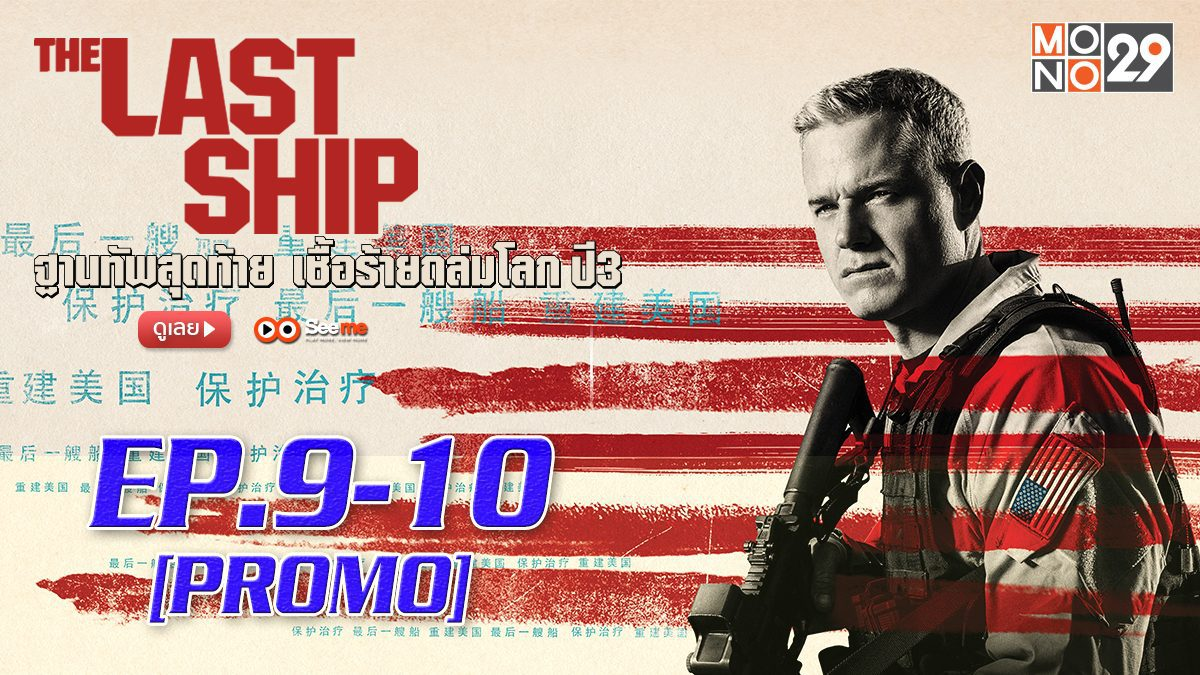 The Last Ship ฐานทัพสุดท้าย เชื้อร้ายถล่มโลก ปี 3 EP.9-10 [PROMO]