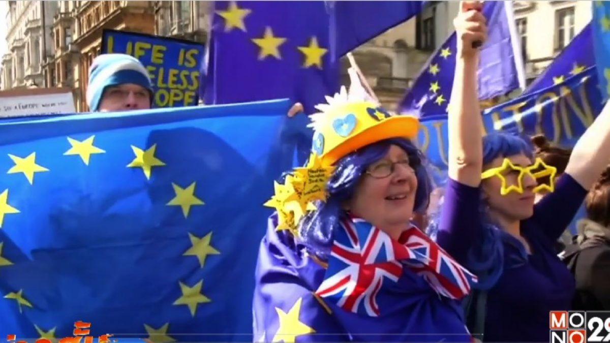 ประท้วงคัดค้าน Brexit ในอังกฤษ
