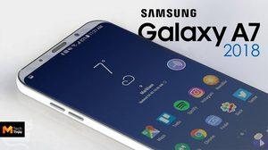 มาช้าดีกว่าไม่มา Samsung Galaxy A7 2018 จ่อเปิดตัว หลังพบข้อมูลทดสอบ