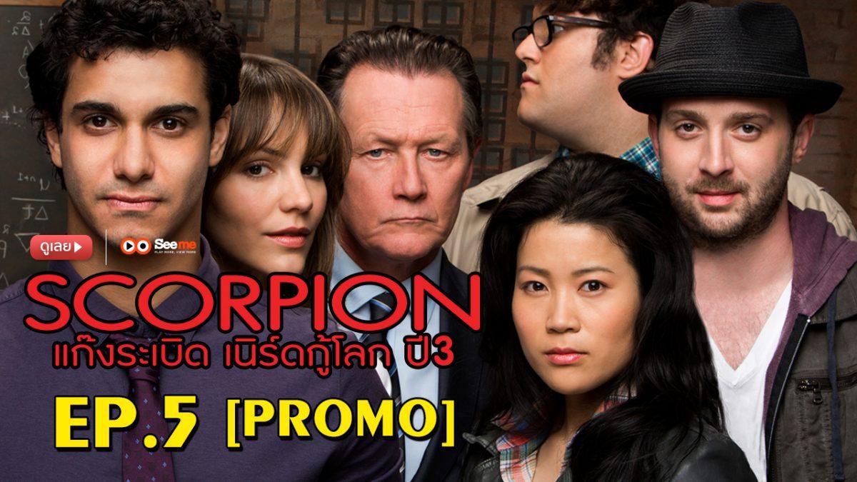 Scorpion แก๊งระเบิด เนิร์ดกู้โลก ปี 3 EP.5 [PROMO]