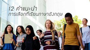 เรียนภาษาอังกฤษที่ไหนดี ? 12 คำแนะนำการเลือกที่เรียนภาษาอังกฤษ