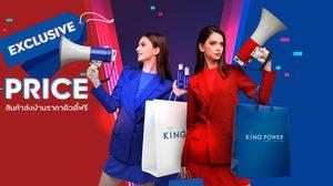 คิง เพาเวอร์ ออนไลน์ ชวนช้อป 4 วันพิเศษ สินค้ากลุ่ม Home Delivery ในราคาสุดเซอร์ไพรส์