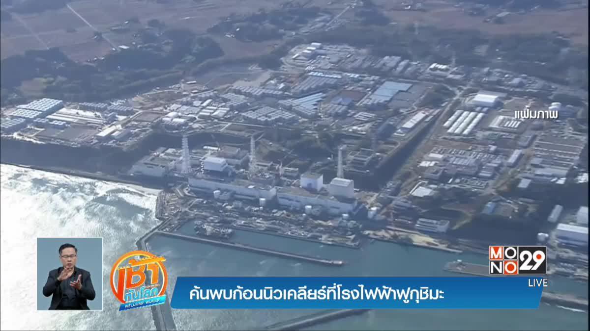 ค้นพบก้อนนิวเคลียร์ที่โรงไฟฟ้าฟูกุชิมะ