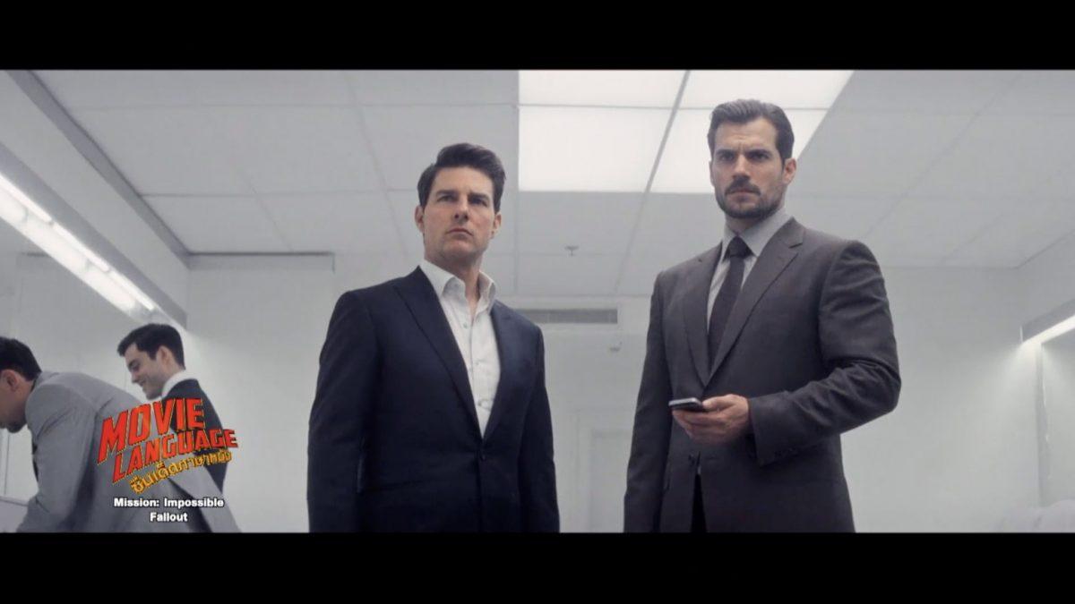 Movie Language ซีนเด็ดภาษาหนัง จากภาพยนตร์เรื่อง Mission: Impossible - Fallout : มิชชั่น อิมพอสซิเบิ้ล ฟอลล์เอาท์