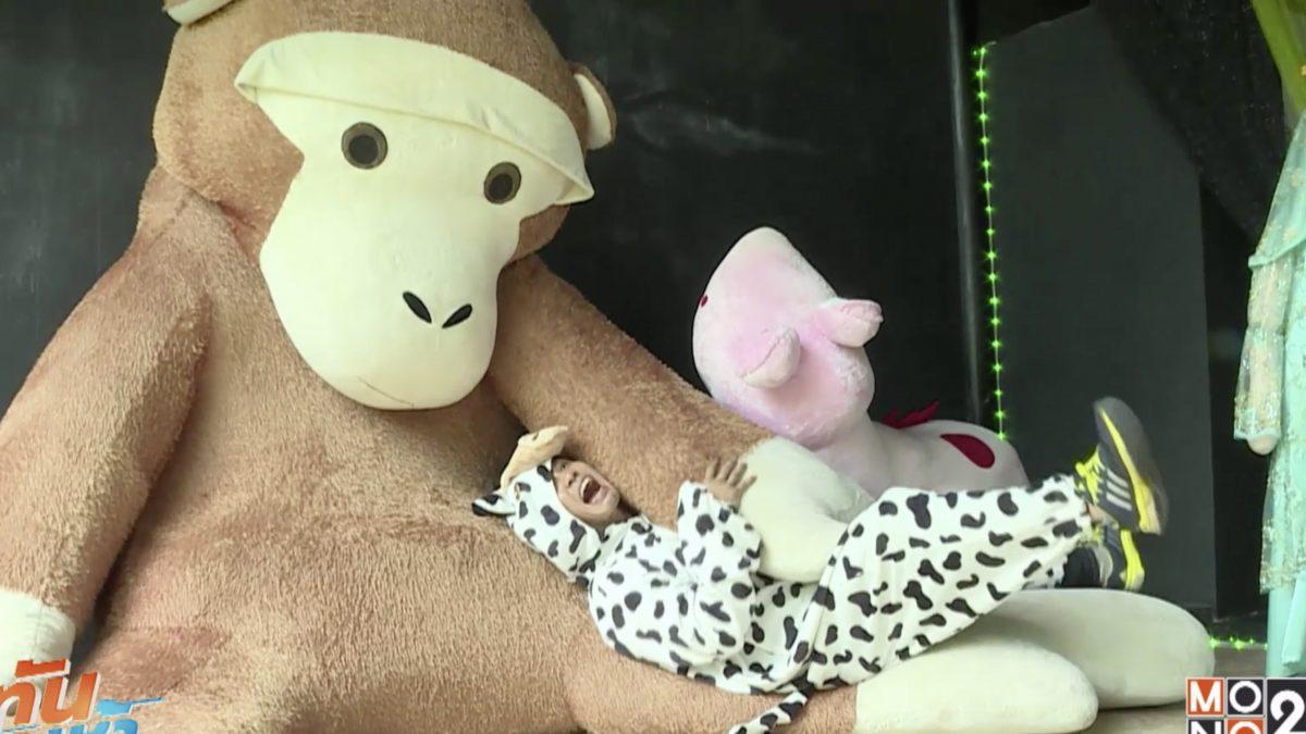 เจษฎาพาลุย : สุนทรีแลนด์แดนตุ๊กตา