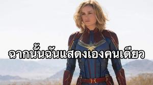 บรี ลาร์สัน เผยเบื้องหลังการถ่ายทำฉากเอนด์เครดิตตัวแรก ในหนัง Captain Marvel