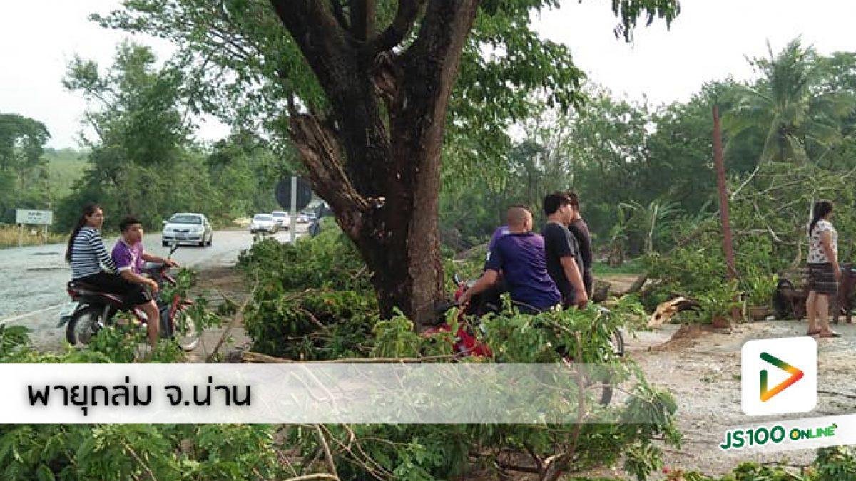 คลิปพายุฝนถล่มอย่างหนักที่บ้านทรายทอง  อ.เวียงสา จ.น่าน' (26-04-61)