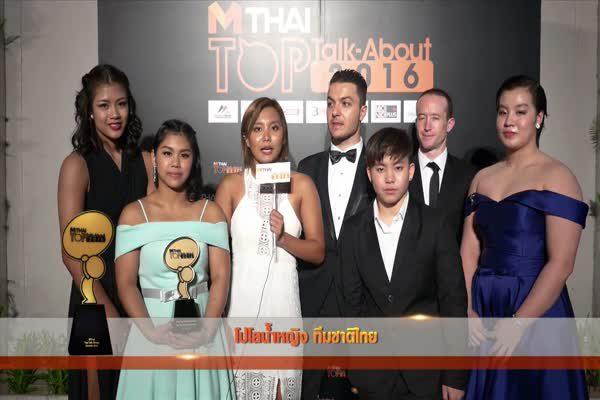 สัมภาษณ์ ทีมโปโลน้ำหญิงทีมชาติไทย ชุดเหรียญทองซีเกมส์ หลังได้รับรางวัลในงาน MThai TopTalk 2016