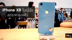 สื่อต่างประเทศเผย iPhone XR ในญี่ปุ่นอาจจะ ลดราคาลงถึง 3,500 บาท