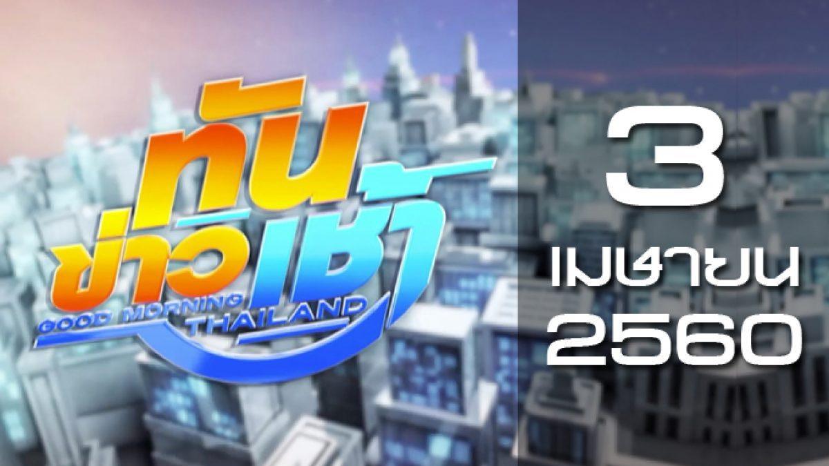 ทันข่าวเช้า Good Morning Thailand 03-04-60