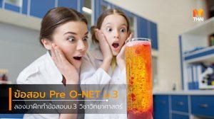 ฝึกทำข้อสอบ ม.3 วิชาวิทยาศาสตร์ Pre O-NET 2559