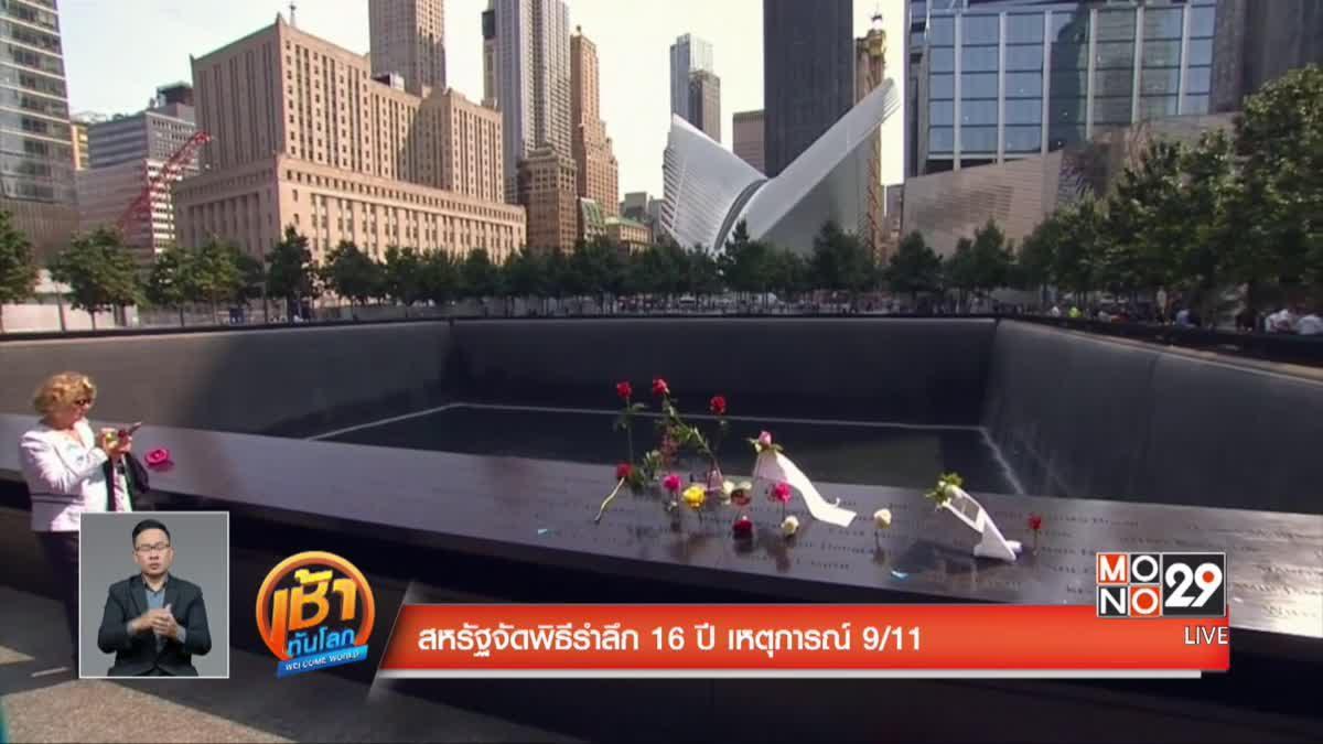 สหรัฐจัดพิธีรำลึก 16 ปี เหตุการณ์ 9/11
