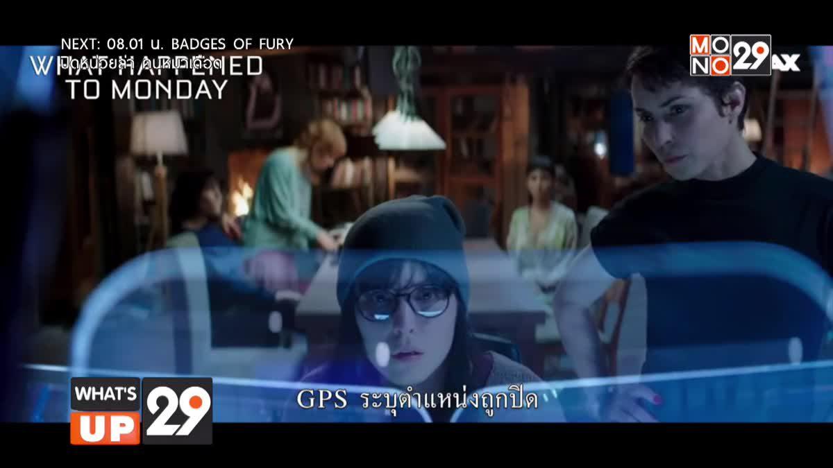 """ภาพยนตร์ """"What Happened to Monday 7 เป็น 7 ตาย"""" พร้อมให้ร่วมไขปริศนาแล้วที่ MONOMAX"""
