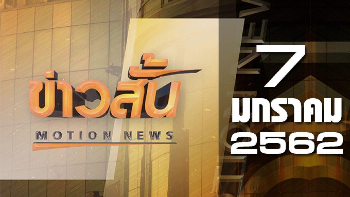 ข่าวสั้น Motion News Break 1 07-01-62